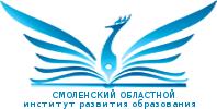 Смоленский областной институт развития образования