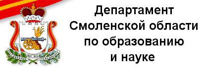 Департамент Смоленской области  по образованию, науке  и делам молодёжи